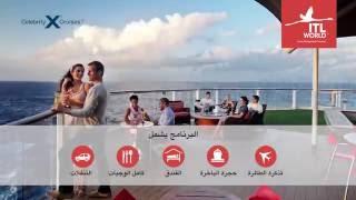 Celebrity Cruise Eid Al Fitr Holidays Promo ! | ITL WORLD™