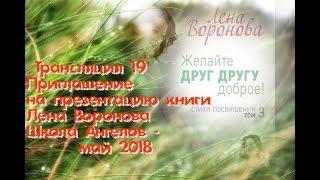 Трансляция 19. полная версия/12.5.2018/Лена Воронова