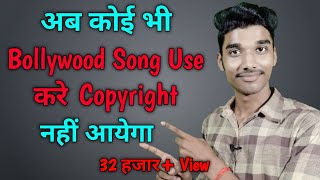 Bina Copyright Music Kaise Download Kare || How To Download Without Copyright Song