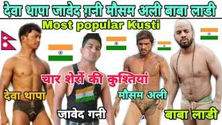 जावेद ग़नी देवा थापा बाबा लाडी मौसम अली की सुपरहिट कुश्तियां Javed gani v Baba ladi mosham ali Thapa