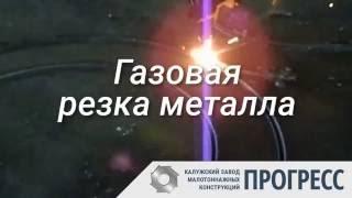 Газовая резка металла(На видео показан процесс газовой резки металла, выполняемой на нашем заводе., 2016-07-02T06:18:05.000Z)