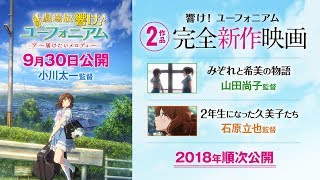 劇場版 響け!ユーフォニアム~届けたいメロディ~』 9月30日ロードショ...