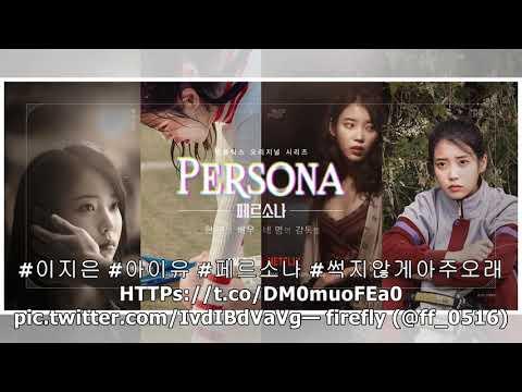 《女孩,四繹》IU和朴海秀的火熱「吻戲」甜蜜得令粉絲無法直視!