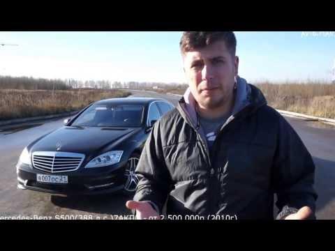 Mercedes-Benz S500 (w221). Тест-Драйв