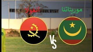 مباشر - موريتانيا VS آنغولا - تصفيات امم افريقيا 2019 - ذهاب