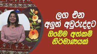ලග එන අලුත් අවුරුද්දට ඔබේම අත්කම් නිර්මාණයක් | Piyum Vila | 15 - 03 - 2021 | SiyathaTV Thumbnail