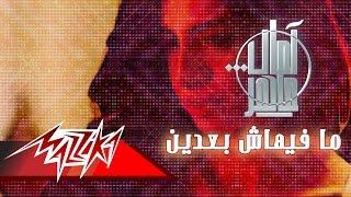 Mafehash Badeen - Amal Maher مافيهاش بعدين - امال ماهر