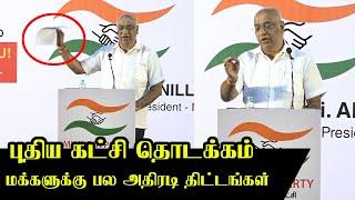 புதிய கட்சி தொடக்கம்.! மக்களுக்கு பல அதிரடி திட்டங்கள்.! | MY INDIA PARTY | Shri. Anil Kumar Ojha
