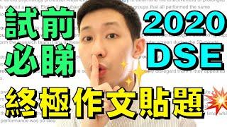2020 DSE 英文: 寫作終極貼題 (入試場前必睇)