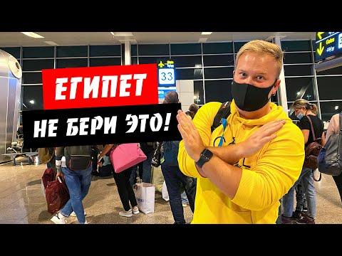 Египет. Обыск в аэропорту. Что лучше не брать с собой! Летим домой. Отдых Хургада 2021