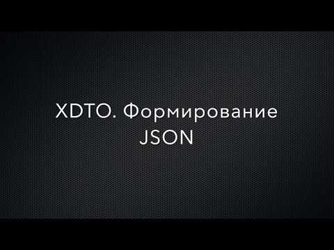 1С Предприятие. XDTO. Формирование  файла в формате JSON