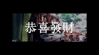 REQ - 恭喜發財 (Gong Xi Fa Cai)