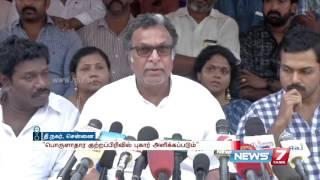 சரத்குமார், ராதாரவி உள்ளிட்டோர் மீது பொருளாதார குற்றப்பிரிவில் புகார்: நாசர் spl tamil video hot news 17-01-2016