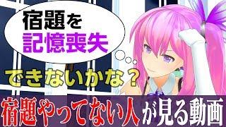 【勉強作業用】夏休みの宿題終わってない人、ヤミと終わらせよ..