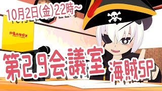 第2.9会議室:海賊SP【ラジオ雑談配信】