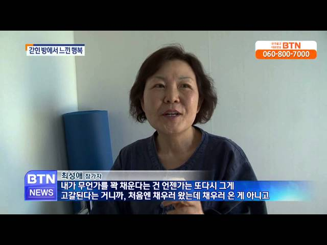[BTN뉴스]7박8일 무문관 수행..갇힌 방 안에서 행복