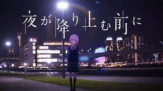 花譜 #25 「夜が降り止む前に」 【オリジナルMV】