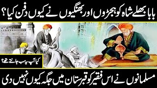 Life story of Baba Bulleh Shah   compete biography   Urdu Cover