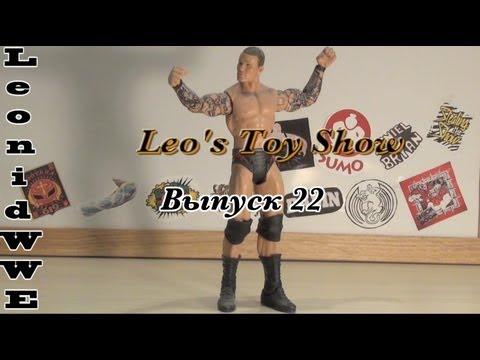 Leo's Toy Show. Обзор фигурки WWE Randy Orton