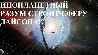 ИНОПЛАНЕТНЫЙ РАЗУМ СТРОИТ СФЕРУ ДАЙСОНА!?