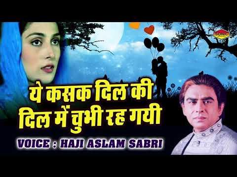 Ye Kasak Dil Ki Dil Me Chubhi Reh Gayi (Ghazal Songs) | Haji Aslam Sabri | Sonic Enterprise