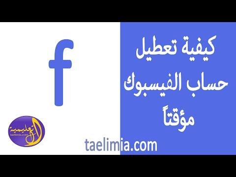 شرح طريقة تعطيل حساب الفيسبوك مؤقتا Youtube