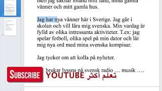 كيف تعرف عن نفسك في اللغة السويدية