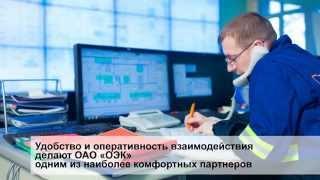 Объединенная энергетическая компания(ОАО «Объединенная энергетическая компания» -- одна из крупнейших электросетевых Компаний Москвы, занимающ..., 2014-04-02T07:04:26.000Z)