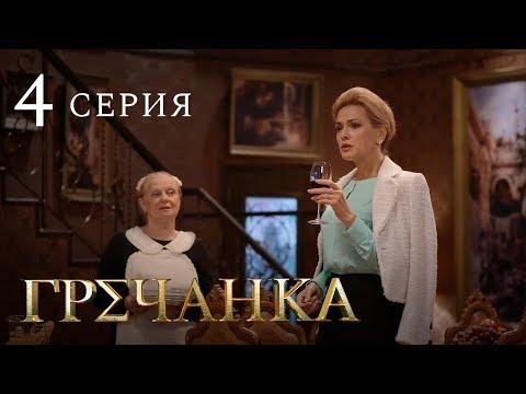 Гречанка. Сериал. Серия 4