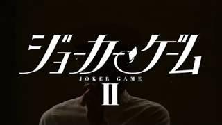 舞台『ジョーカー・ゲームⅡ』2018年6月東京・大阪にて上演! ◇東京公演 ...
