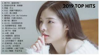 Top Chinese Songs 2019: Best Chinese Music Playlist - HIT SONGS # 12