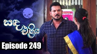 Sanda Eliya - සඳ එළිය Episode 249 | 13 - 03 - 2019 | Siyatha TV Thumbnail