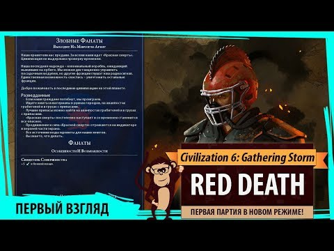 Новый режим в Sid Meier's Civilization VI - Red Death!