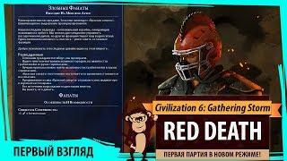 Новый режим в Sid Meier's Civilization VI - Red Death!
