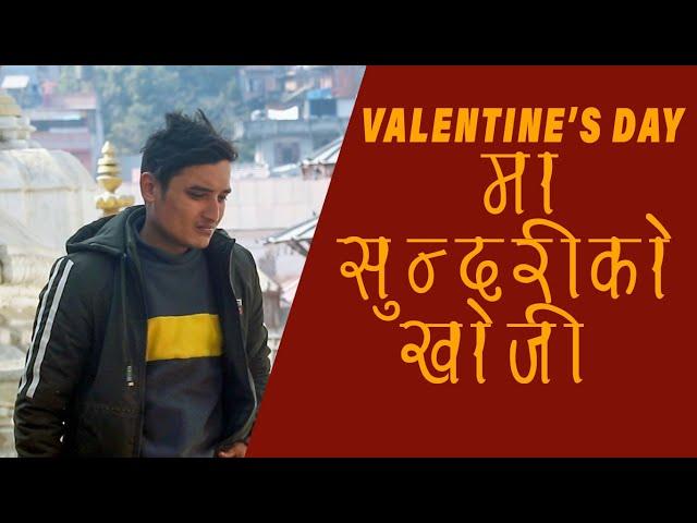 Valentine's Day मा सुन्दरीको खोजी || HAPPY VALENTINE'S DAY || New Nepali Comedy Video ||Candlelights