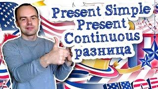 Present Simple Present Continuous разница