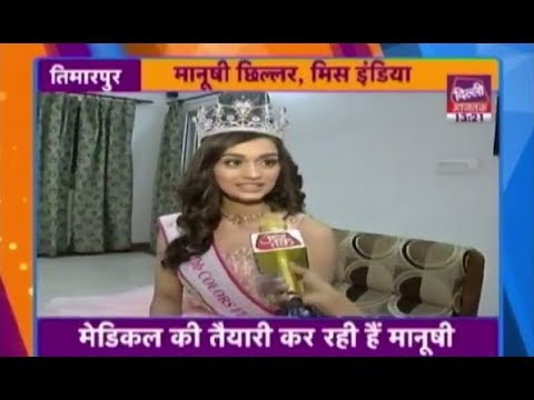 fbb Femina Miss India World 2017 Manushi Chhillar's interview on Aaj Tak