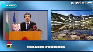 """""""Господари на ефира"""" пак се изгавриха с новогодишната реч на Росен Плевнелиев (видео)"""