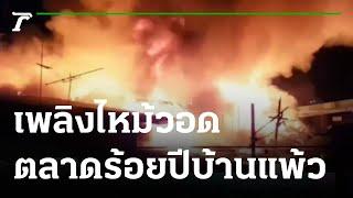 จมทะเลเพลิง ตลาดบ้านแพ้ววอด 20 หลัง | 01-08-64 | ข่าวเช้าไทยรัฐ เสาร์-อาทิตย์