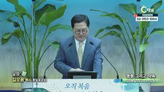 동일로교회 김오용 목사 - 명령 그리고 약속