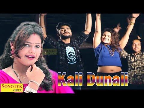Kali Dunali   Sonam Tiwari   Kapil Pal   KJ Singh   New Punjabi Dj Song 2017   Sonotek