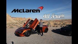 เมื่อผมออกไปซิ่งรถคันละ 40 ล้าน McLaren 720S