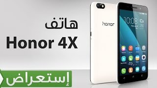 إستعراض هاتف Honor 4X ذو سعر و مواصفات منافسة