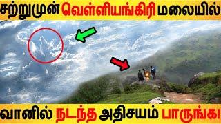 சற்றுமுன் வெள்ளியங்கிரி மலையில் வானில் நடந்த அதிசயம் பாருங்க Mahashivaratri | LordShiva |Velliangiri