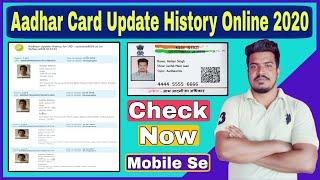 Aadhaar Card Update History Online 2020 ! How to check Aadhar Card Update History in Hindi