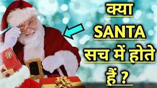 kya-santa-sach-me-hote-hai-santa-claus-kaun-hai-smart-study