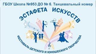 Танец школы 953 на конкурс(Видео на конкурс детского творчества