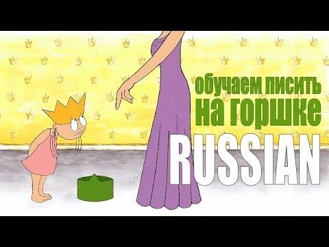 Мультик про горшок | обучаем писить на горшке | Принцесса Лили мультфильм (RUSSIAN)