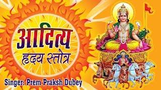 आदित्य हृदय स्तोत्र - Shree Aditya Hridaya Stotram In Sanskrit Shlok - Prem Parkash Dubey