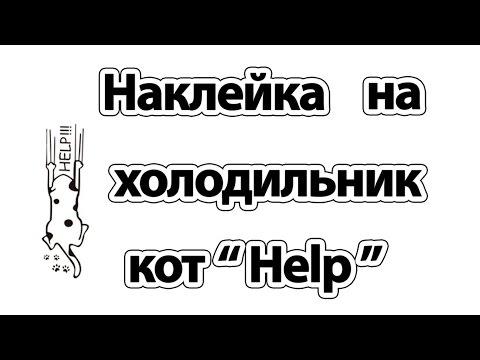 Наклейки на холодильник Кот HELP